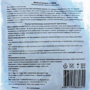 Удобрение Медный купорос, 200 гр