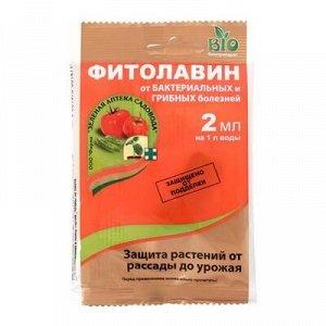 Биопрепарат от бактериальных и грибных болезней растений ФИТОЛАВИН 2 мл