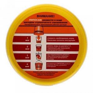 Биоприлипатель для лучшего прилипания средст защиты и питания Липосам, 280 мл