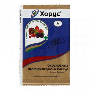 Препарат от основных болезней плодовых культур Хорус 1 г