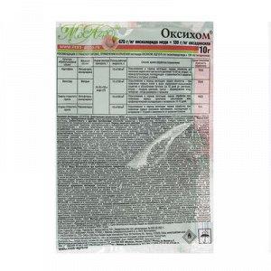 Средство для борьбы с болезнями растений Оксихом, порошок, 10 г