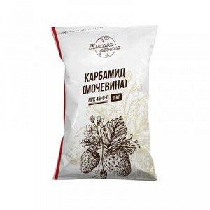 Удобрение минеральное Карбамид (мочевина), 1 кг