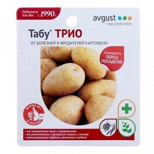 """Средство от болезней и вредителей картофеля """"Табу трио"""", 4 мл+10 мл+5 мл"""