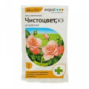 Средство от болезней цветочных культур Чистоцвет ампула в пак. 2 мл