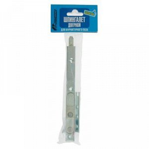 Шпингалет для пластиковых дверей