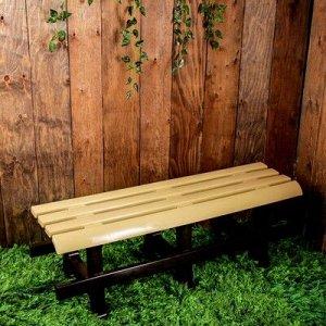 Скамья садовая без спинки, 120 ? 40 ? 42 см, двухместная, бежево-коричневая