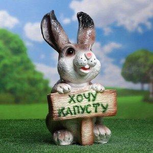 """Садовая фигура """"Заяц хочу капусту"""" 24х22х42 см"""