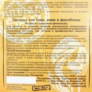 Фитозапарка «Формула здоровья», 30 гр