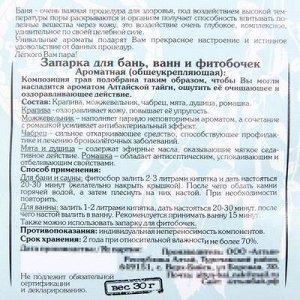 Фитозапарка «Ароматная», 30 гр