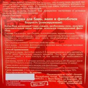 Фитозапарка «Бодрость», 30 гр