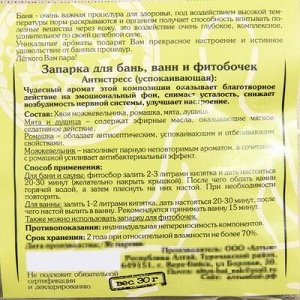 Фитозапарка «Антистресс», 30 гр