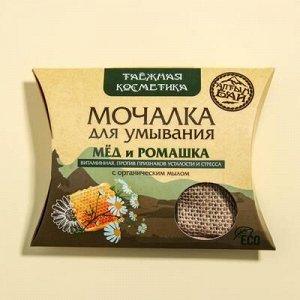 Мочалка для умывания «Мёд и ромашка», льняная, с органическим мылом