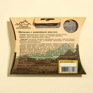 Мочалка для умывания «С каменным маслом», льняная, с органическим мылом