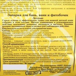 Фитозапарка «Детская», 30 гр