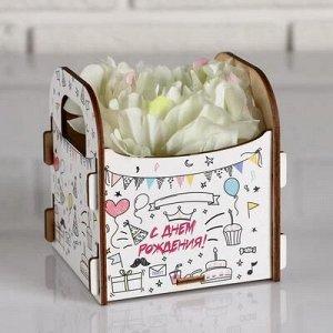 """Кашпо деревянное 10.5?10?11 см подарочное Рокси Смит """"С Днём рождения! Лайт"""", коробка"""