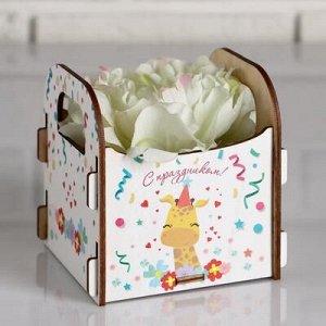 """Кашпо деревянное 10.5?10?11 см подарочное Рокси Смит """"С праздником! Жирафик"""", коробка"""