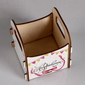 """Кашпо деревянное 10.5?10?11 см подарочное Рокси Смит """"Поздравляем!"""", коробка с наклейкой"""