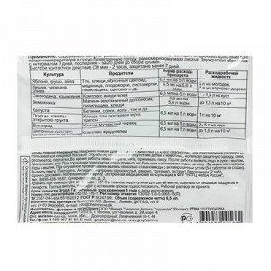 Препарат от насекомых-вредителей ФУФАНОН -НОВА 6,5 мл