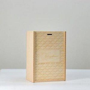 """Коробка пенал подарочная деревянная, 30?20?12 см """"Поздравляю"""", гравировка"""
