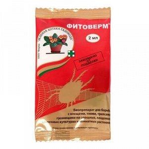 Биопрепарат от насекомых-вредителей Фитоверм пластиковая ампула 2 мл