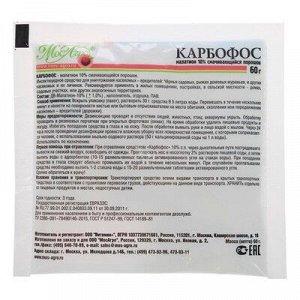 Средство от вредителей Карбофос, порошок в пакете, 60 г
