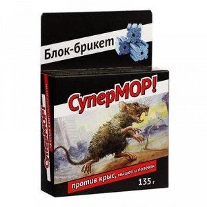 Блок-брикет «Супермор» против крыс, мышей и полёвок, 135 г