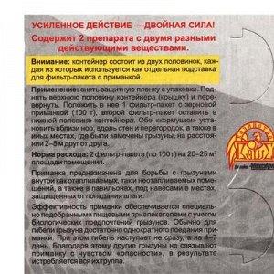 Зерновая приманка «Ратобор» двойная приманочная станция Double box, микс, 2*100 г