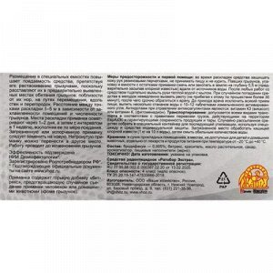 Зерновая приманка «Ратобор» Экстра, контейнер-ловушка, 200 г
