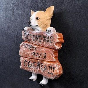 """Подвесной декор """"Осторожно очень злая собака"""" 26х22см"""