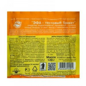 """Тестовый брикеты """"Эфа"""" с ароматом сыра, 120 г"""