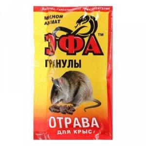 """Гранулы от крыс """"Эфа"""" мясной аромат, 50 г"""