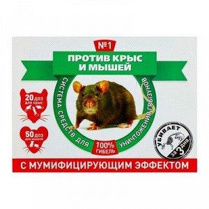 Система для уничтожения грызунов, Против крыс и мышей, гель 150 г+ параф брикеты 80 г
