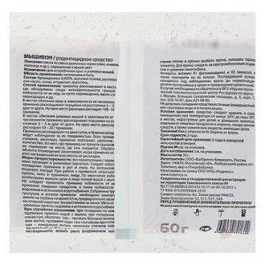 """Зерновая приманка с запахом сыра ALT """"Мышивон"""", 50 г"""