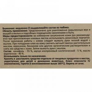Клей от грызунов и насекомых Nadzor, в тубе, 135г