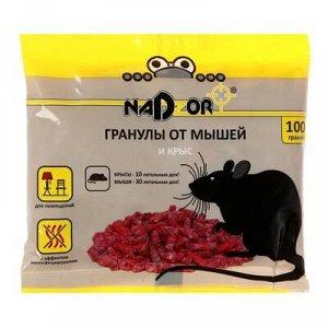 Гранулы от мышей и крыс Nadzor, 100г