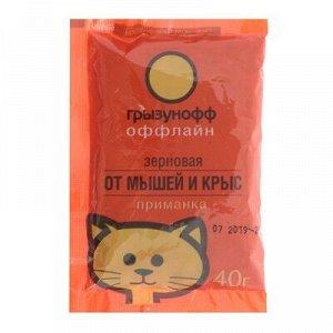 Зерновая приманка Грызунофф, пакет, 40 г