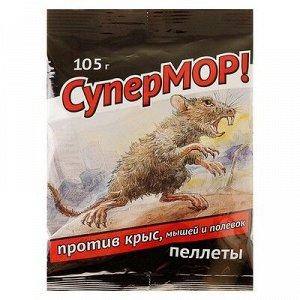 Пеллеты СуперМОР против крыс, мышей и полевок, цв. пакет, 105 г