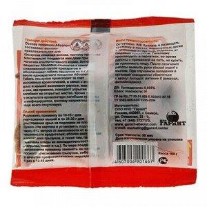 Парафинированные брикеты от грызунов Абсолон, пакет 100 г