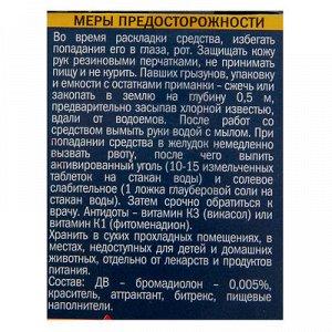 Зерно от крыс Домовой Прошка ТРОЙНОЙ УДАР контейнер 200 г