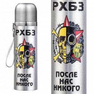 """Металлический термос """"РХБЗ"""" – """"После нас никого!"""" №41"""