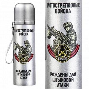 """Металлический термос """"Мотострелковые войска"""" – """"Рождены для штыковой атаки!"""" №25"""