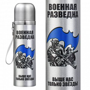 """Металлический термос """"Военная разведка"""" с девизом – """"Выше нас только звёзды!"""" №52"""