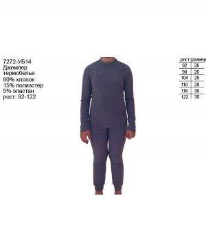 Джемпер термо белье Цвет: т.серый