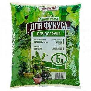 """Почвогрунт 5 л (2,3 кг) """"Фикус"""""""