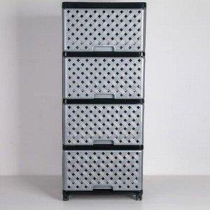 Комод 4-x секционный DDSTYLE «Сетка», цвет чёрно-серебристый
