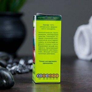 """Эфирное масло """"Мандариновое"""" в индивидуальной упаковке, 10 мл"""