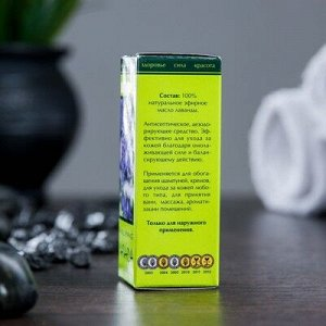 """Эфирное масло """"Лавандовое"""" в индивидуальной упаковке, 10 мл"""
