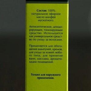 """Эфирное масло """"Шалфея мускатного"""" в индивидуальной упаковке, 10 мл"""