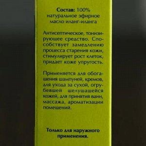 """Эфирное масло """"Иланг-иланг"""" в индивидуальной упаковке, 10 мл"""