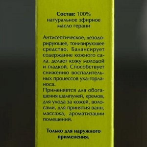Эфирное масло Герани в индивидуальной упаковке 10 мл